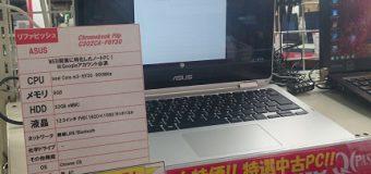 【夏のボーナスSALE】ASUS/Chromebook Flip [C302CA-F6Y30]