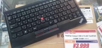 Lenovo/ThinkPad コンパクトUSBキーボード with トラックポイント