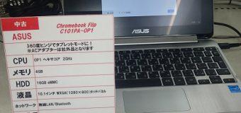 ASUS/Chromebook Flip C101PA 入荷しました