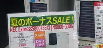 【夏のボーナスSALE】NEC/Express5800/53Xi