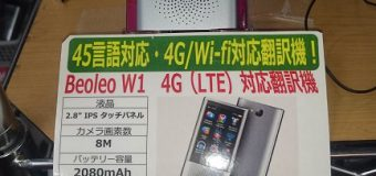 Beoleo W-1 Wi-Fi/4G対応翻訳機 入荷しました