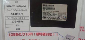 """【夏休み特価!】SAMSUNG製 2.5""""/SATA-III/SSD 192GB"""