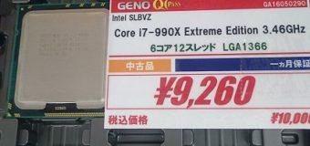 Intel Core i7-990X Extreme Edition 3.46GHz 入荷しました