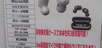 【月間特価品】FIRO/カナル型完全ワイヤレスイヤホン ブラック/ホワイト