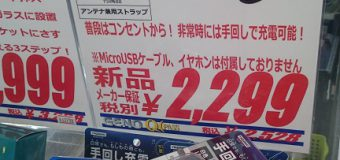 【緊急入荷】YAZAWA/手回し充電ラジオ/ライト 【台風接近】