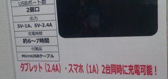 【防災】8,000mAhモバイルバッテリー 大特価!