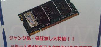 【ジャンク品】DDR2-800/PC2-6400:2GB SO-DIMM 入荷しました