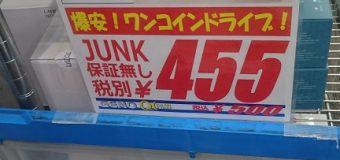 【ジャンク】スリムラインSATA/9.5㎜厚/DVDスーパーマルチ【Panasonic/UJ862A】