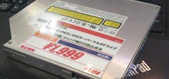 【ジャンク】PATA/12.7㎜厚/DVDスーパーマルチドライブ【IDE】