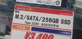 【中古品】M.2/SATA/128GB・256GB SSD 入荷しました