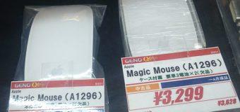 Apple/MagicMouse 入荷しました