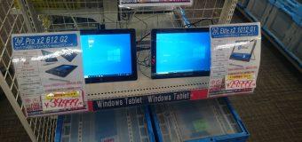 【歳末セール】hp製Windowsタブレット2種 大特価!! 【セルラーモデル】