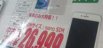 【特価品】Apple/iPhone8 64GB(au)