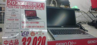 【2020年初売り】FUJITSU/LIFEBOOK S936/M