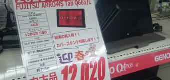【2020年初売り】FUJITSU/ARROWS Tab Q665/L