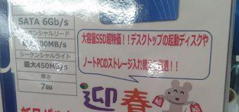 """【2020年初売り】Netac 2.5""""/SATA-III/7㎜/512GB SSD"""