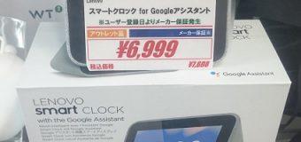 Lenovo/スマートクロック for Googleアシスタント 入荷しました