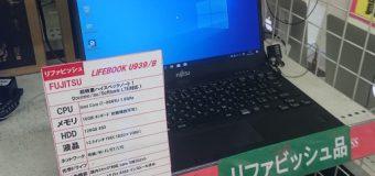 FUJITSU/LIFEBOOK U939/B 入荷しました