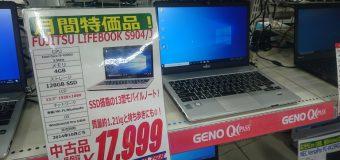FUJITSU/LIFEBOOK S904/J 入荷しました
