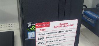 【ゲーミングPC】Gateway/DX6785-N78J/GN 入荷しました