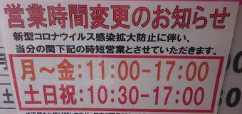 緊急事態宣言発令に伴う営業時間変更のお知らせ