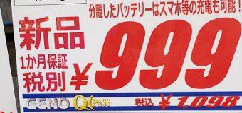 【特価情報】携帯扇風機2種店内展示中!