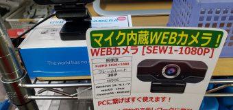 【残り僅か】WEBカメラ SEW1-1080P 展示中!