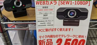 【フルHD】マイク内蔵WEBカメラ入荷しました