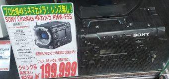 【ジャンク】SONY/CineAlta 4Kカメラ PMW-F55【レンズ無し】