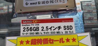"""【特価情報】Kingspec/2.5"""" SATA 256GB SSD【バルク品】"""