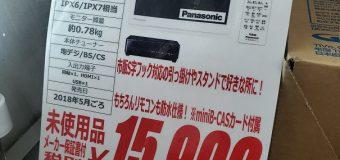 Panasonic/プライベート・ビエラ [UN-10E8W] 入荷しました