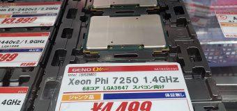【再入荷】Intel Xeon Phi 7250 1.4GHz
