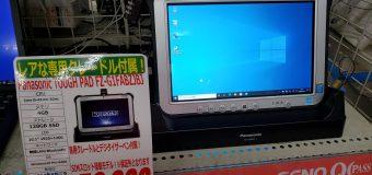 【クレードル付属】Panasonic/TOUGH PAD FZ-G1 入荷しました