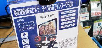【マイク内蔵】WEBカメラ 入荷しました