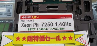 【8/31まで】Intel Xeon Phi 7250/1.4GHz 【特価】