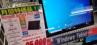Microsoft/Surface Pro3 入荷しました
