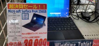 【決算セール】Microsoft/Surface Pro4 256GB 【タイプカバー付属】