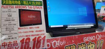 【決算セール】FUJITSU/ARROWS Tab Q704/H