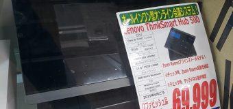 【オンライン会議用システム】Lenovo/ThinkSmart Hub 500