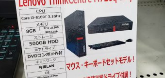 【決算セール】Lenovo/ThinkCentre M720q Tiny