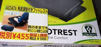 【特価品】AIDATA/角度調整可能フットレスト