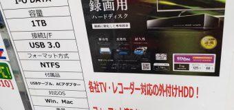 I-O DATA製 USB3.0/1TB 外付けHDD 入荷しました