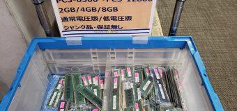 【ジャンク】DDR3 ECC/ECC registered メモリー 各種展示中!