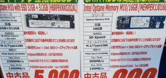 【ジャンク扱い】Intel Optaneシリーズ2種 入荷しました【動作確認済】