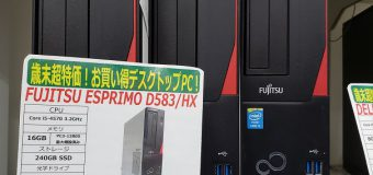 FUJITSU/ESPRIMO D583/HX 入荷しました